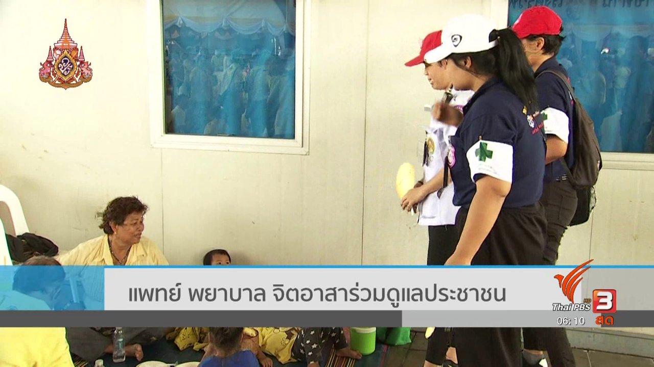 วันใหม่  ไทยพีบีเอส - แพทย์ พยาบาล จิตอาสาร่วมดูแลประชาชน