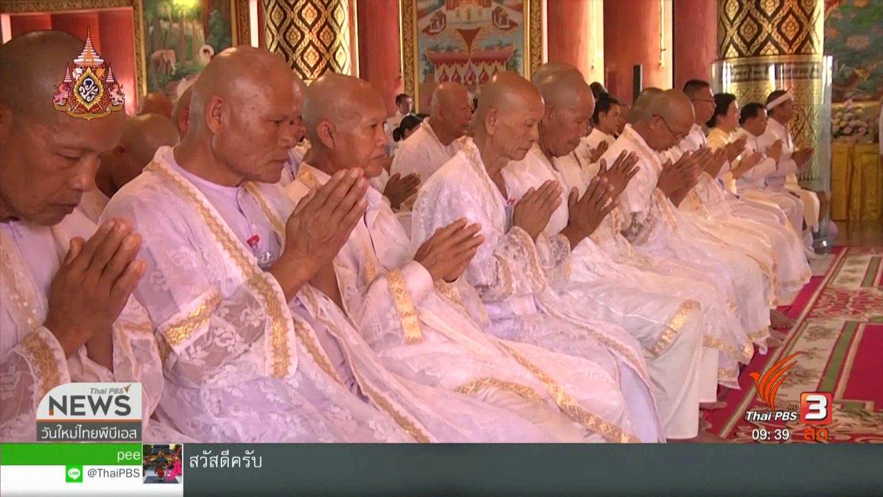 วันใหม่  ไทยพีบีเอส - สีสันทั่วไทย (6 พ.ค. 62)