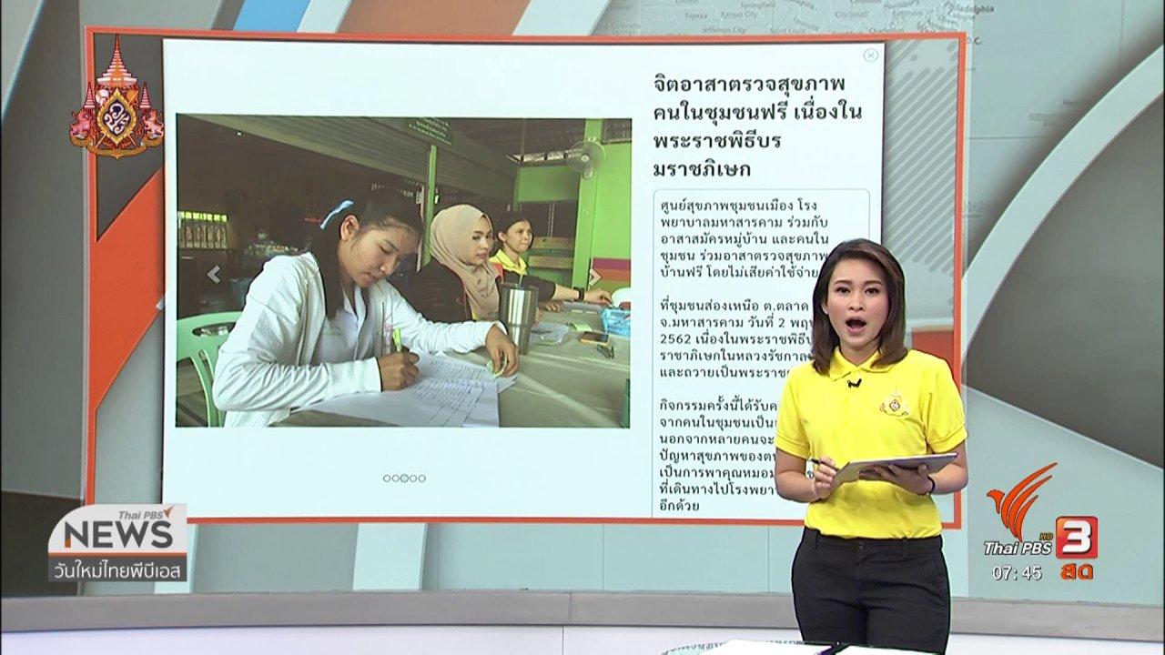 วันใหม่  ไทยพีบีเอส - C-site Report : ชุมชนดาราอางบ้านนอแล ทำความดีถวายในหลวงรัชกาลที่ 10