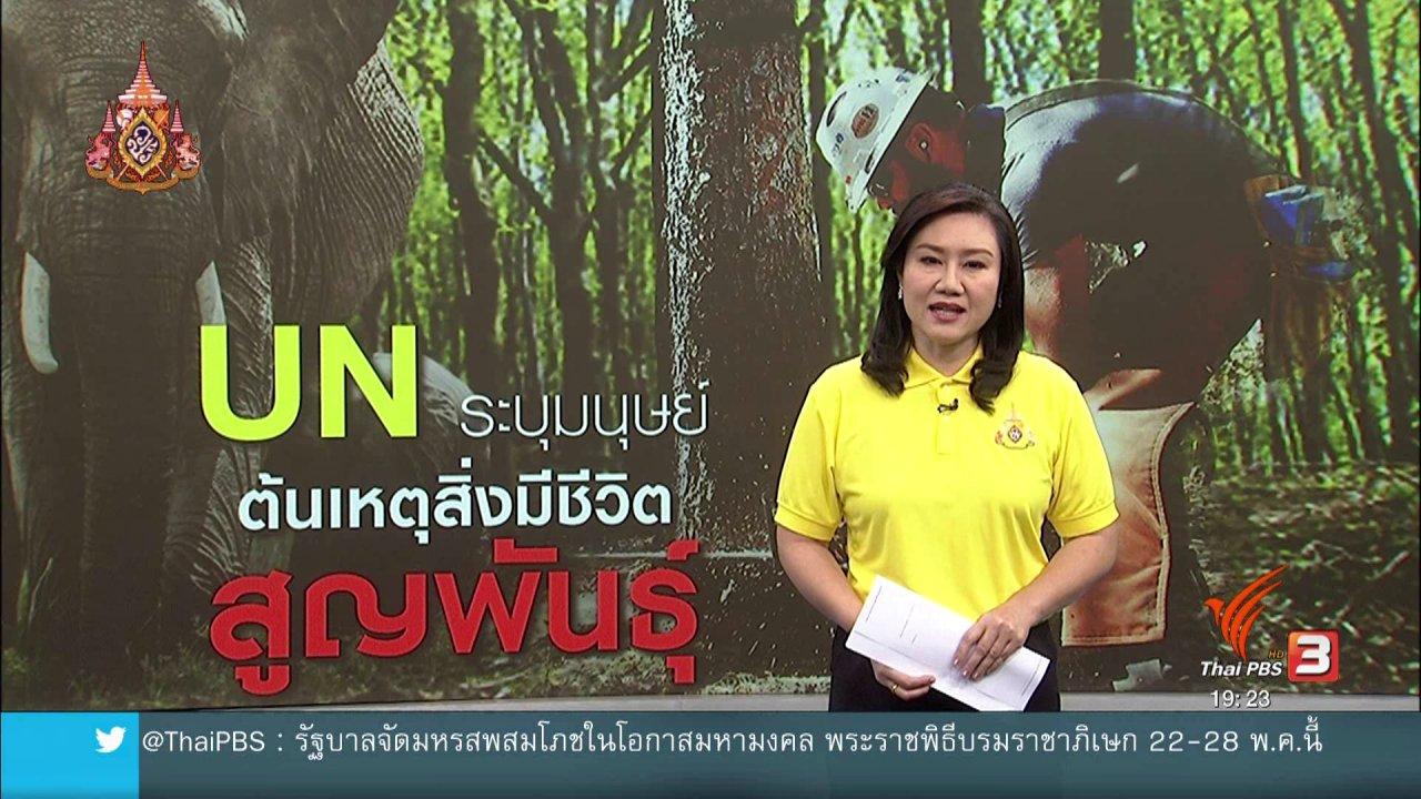 ข่าวค่ำ มิติใหม่ทั่วไทย - วิเคราะห์สถานการณ์ต่างประเทศ : ยูเอ็นเตือนพืช - สัตว์ นับล้านสายพันธุ์ใกล้สูญพันธุ์