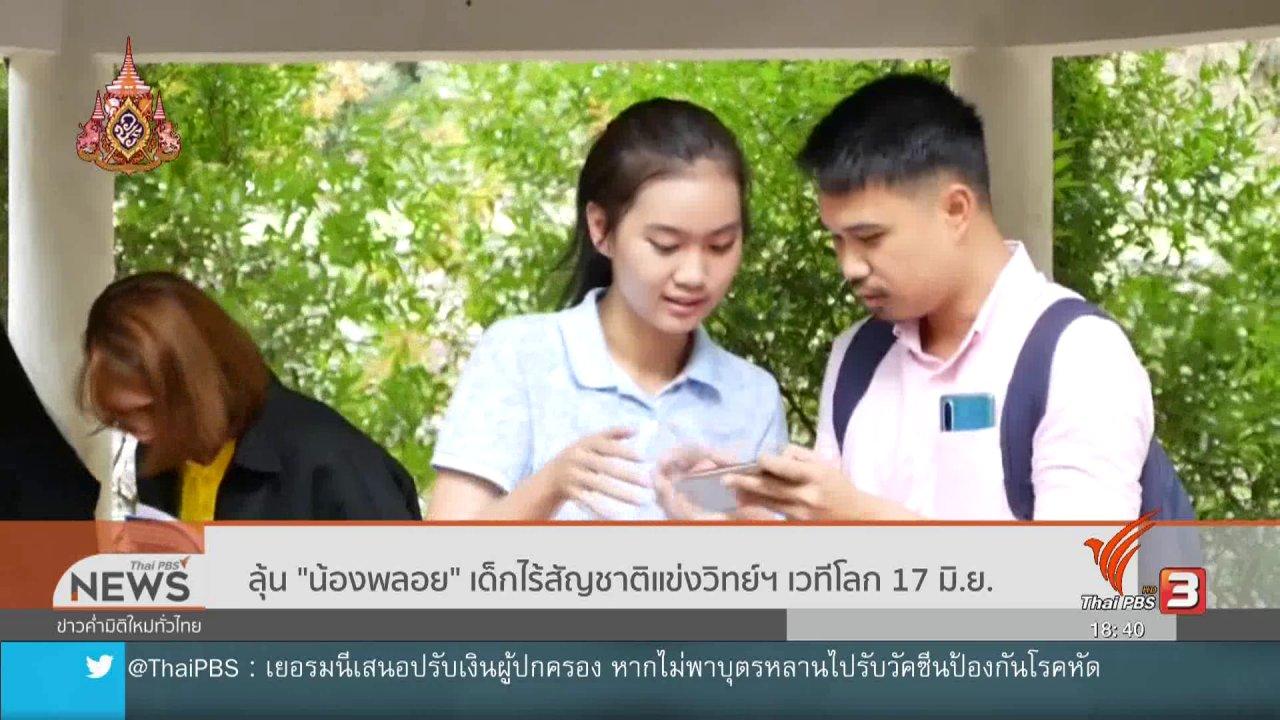 ข่าวค่ำ มิติใหม่ทั่วไทย - น้องพลอย เด็กไร้สัญชาติแข่งวิทย์ฯ เวทีโลก 17 มิ.ย..