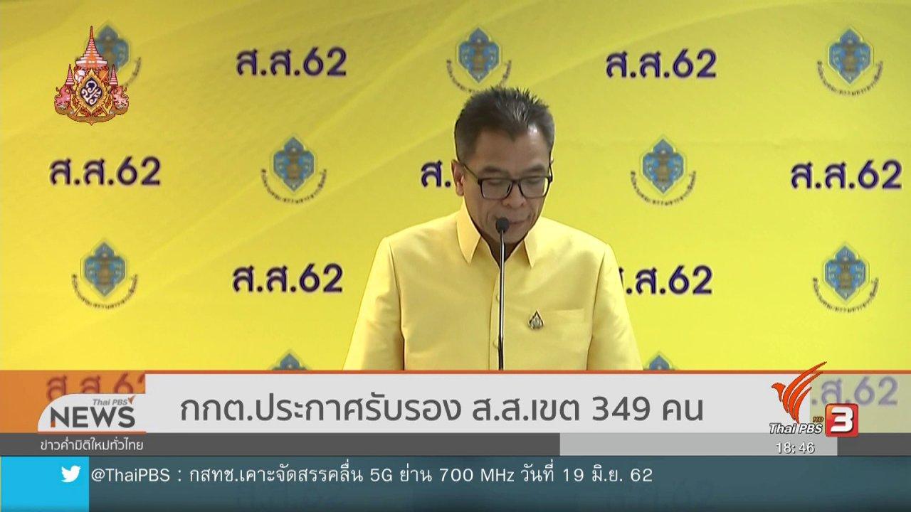 ข่าวค่ำ มิติใหม่ทั่วไทย - กกต.ประกาศรับรอง ส.ส.เขต 349 คน