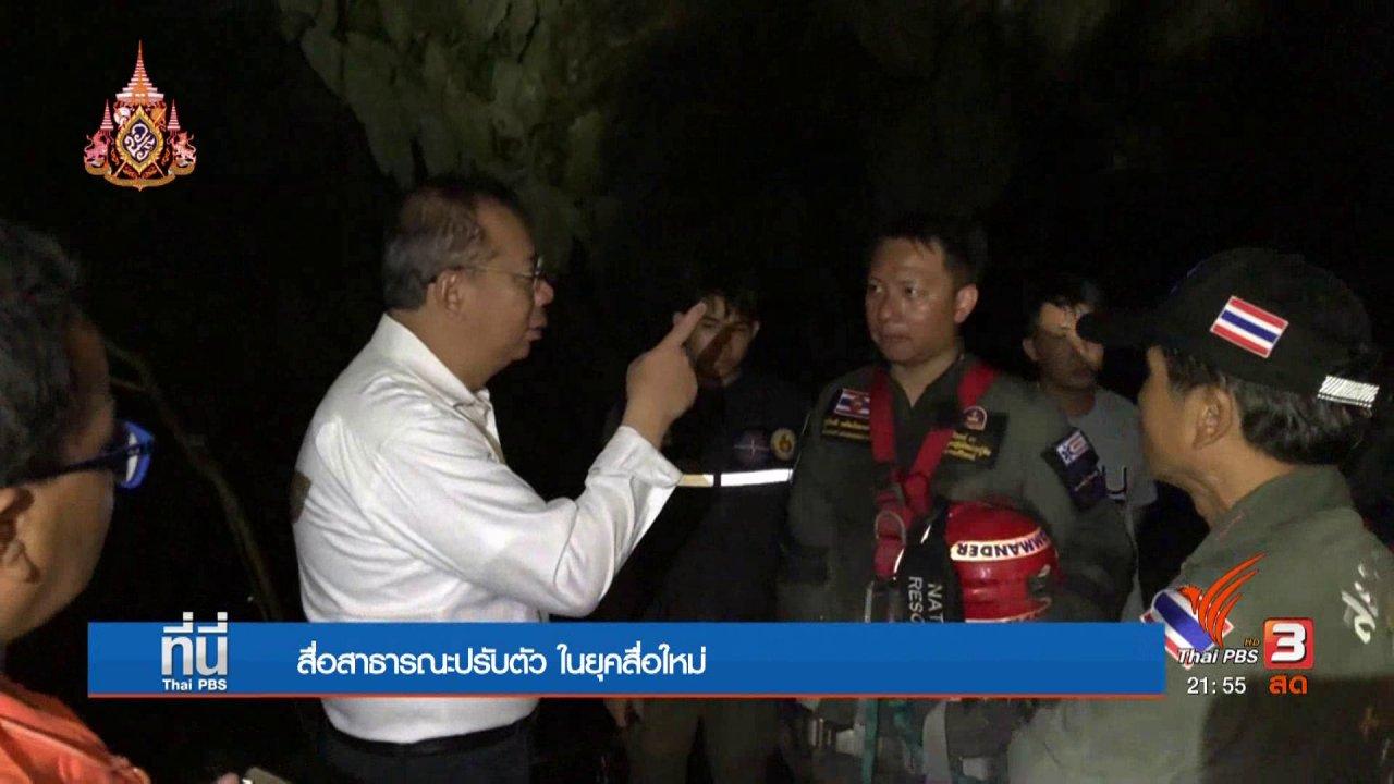 ที่นี่ Thai PBS - สื่อสาธารณะมองความท้าทายยุคใหม่