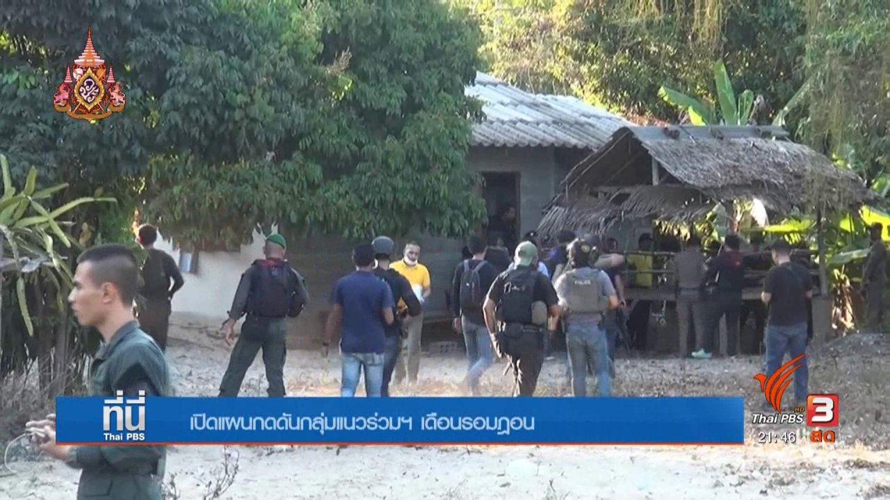 ที่นี่ Thai PBS - เปิดแผนกดดันกลุ่มแนวร่วมฯ เดือนรอมฎอน