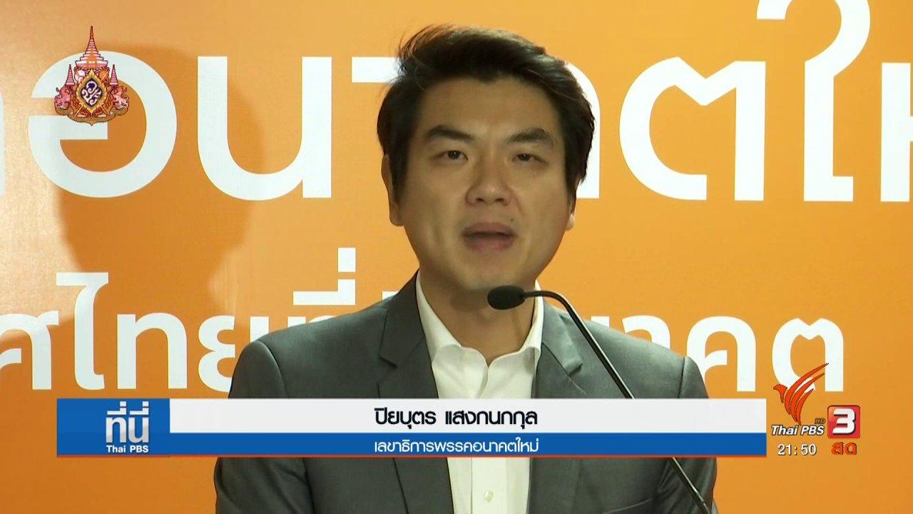 ที่นี่ Thai PBS - ปฏิกิริยาหลัง กกต.เคาะสูตรคำนวณ ส.ส.บัญชีรายชื่อ