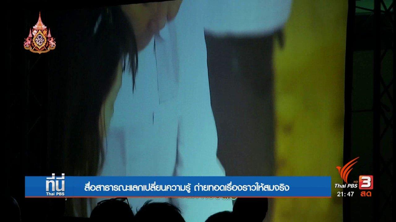 ที่นี่ Thai PBS - สื่อสาธารณะแลกเปลี่ยนความรู้ ถ่ายทอดเรื่องราวให้สมจริง