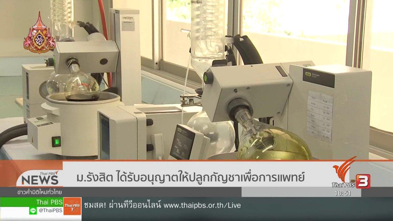 ข่าวค่ำ มิติใหม่ทั่วไทย - ม.รังสิต ได้รับอนุญาตให้ปลูกกัญชาเพื่อการแพทย์