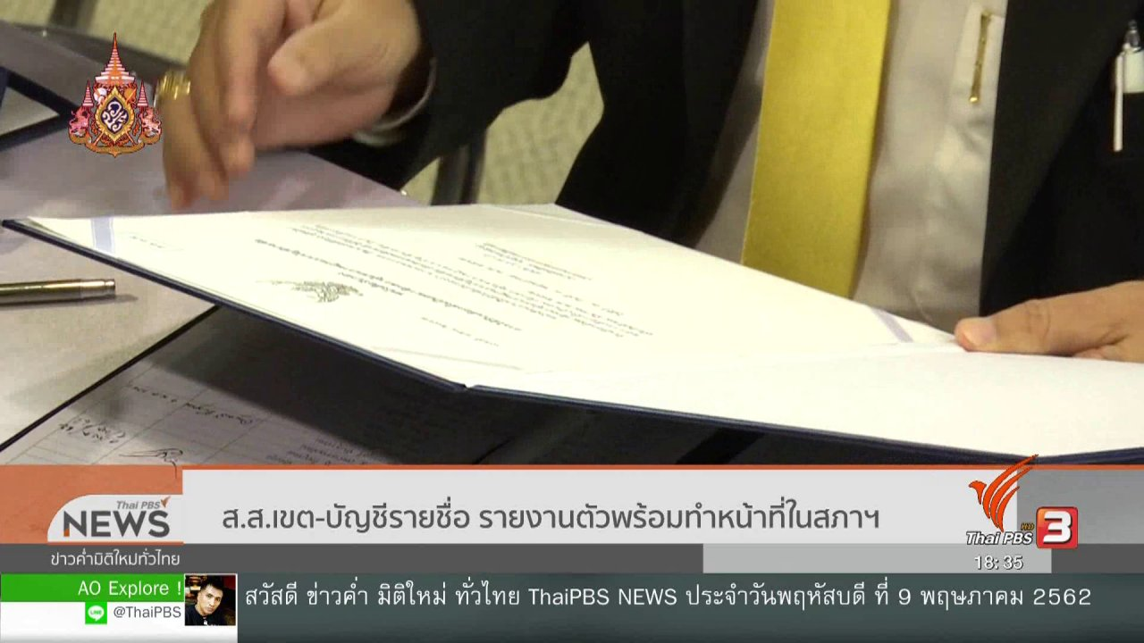 ข่าวค่ำ มิติใหม่ทั่วไทย - ส.ส.เขต-บัญชีรายชื่อ รายงานตัวพร้อมทำหน้าที่ในสภาฯ