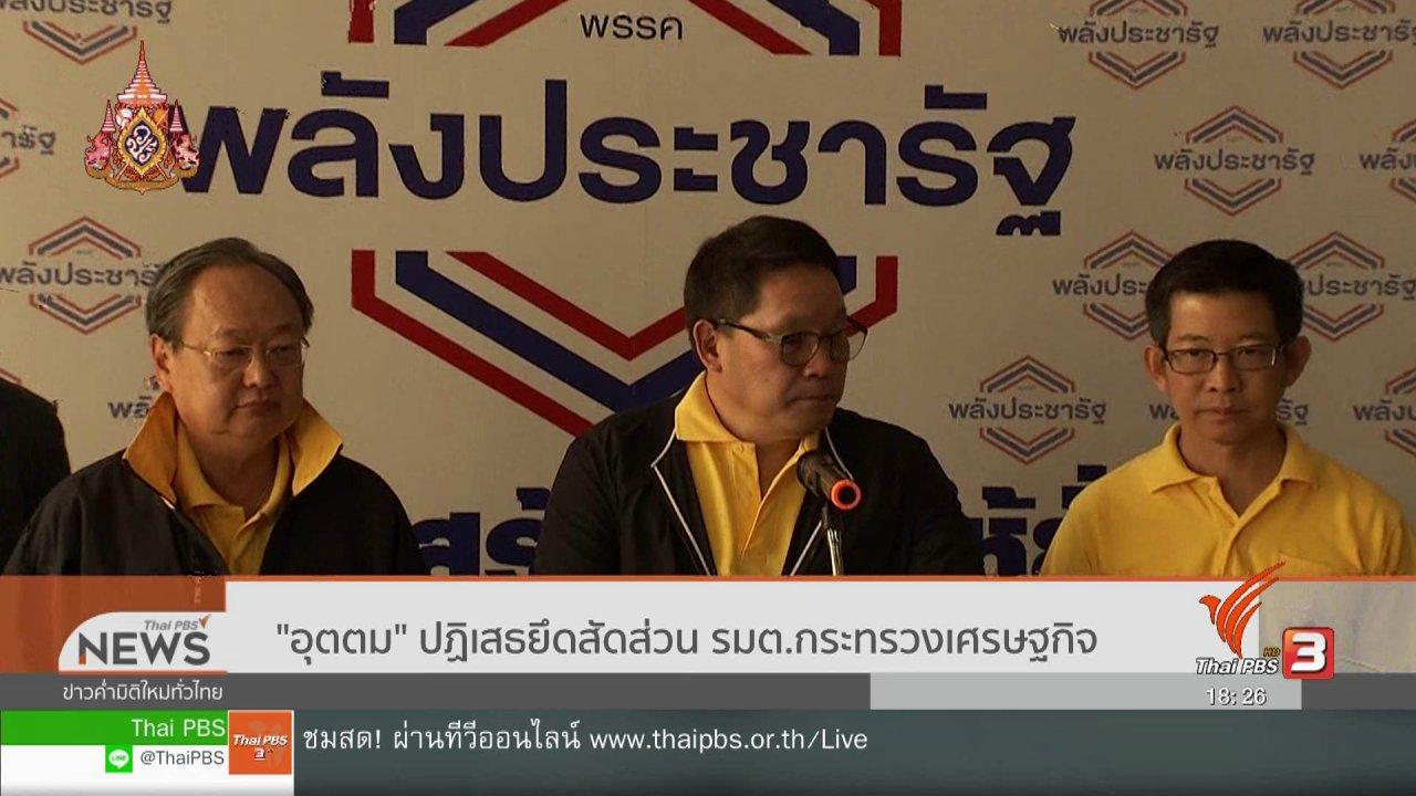 """ข่าวค่ำ มิติใหม่ทั่วไทย - """"อุตตม"""" ปฏิเสธยึดสัดส่วน รมต.กระทรวงเศรษฐกิจ"""