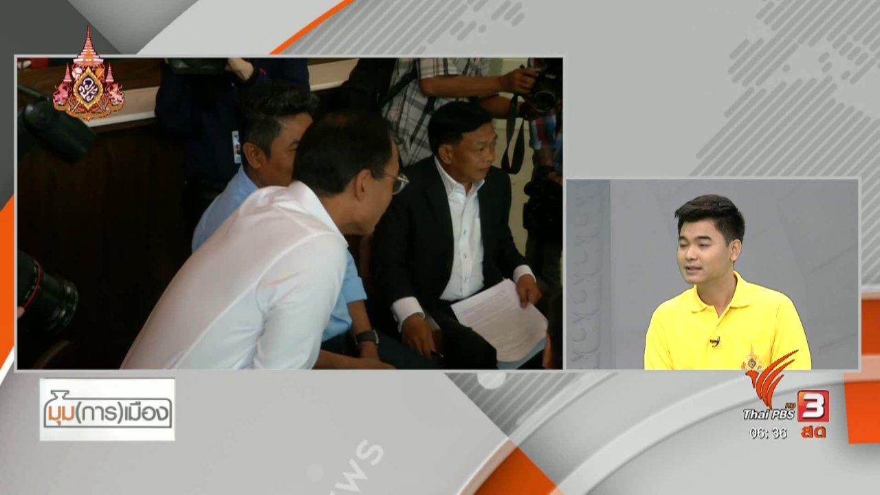 วันใหม่  ไทยพีบีเอส - มุม(การ)เมือง : จับตาการจัดตั้งรัฐบาล