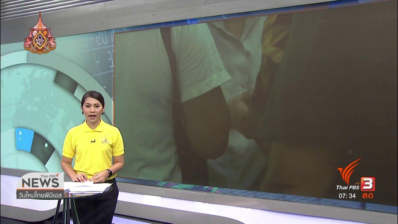 วันใหม่  ไทยพีบีเอส - ลงทุนทำกิน : กกร.แนะรัฐบาลใหม่ออกมาตรการกระตุ้นจับจ่ายนโยบายแรก