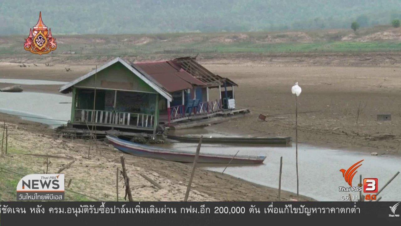 วันใหม่  ไทยพีบีเอส - เชียงใหม่แล้งหนัก ทะเลสาบดอยเต่าเป็นทุ่งเลี้ยงสัตว์