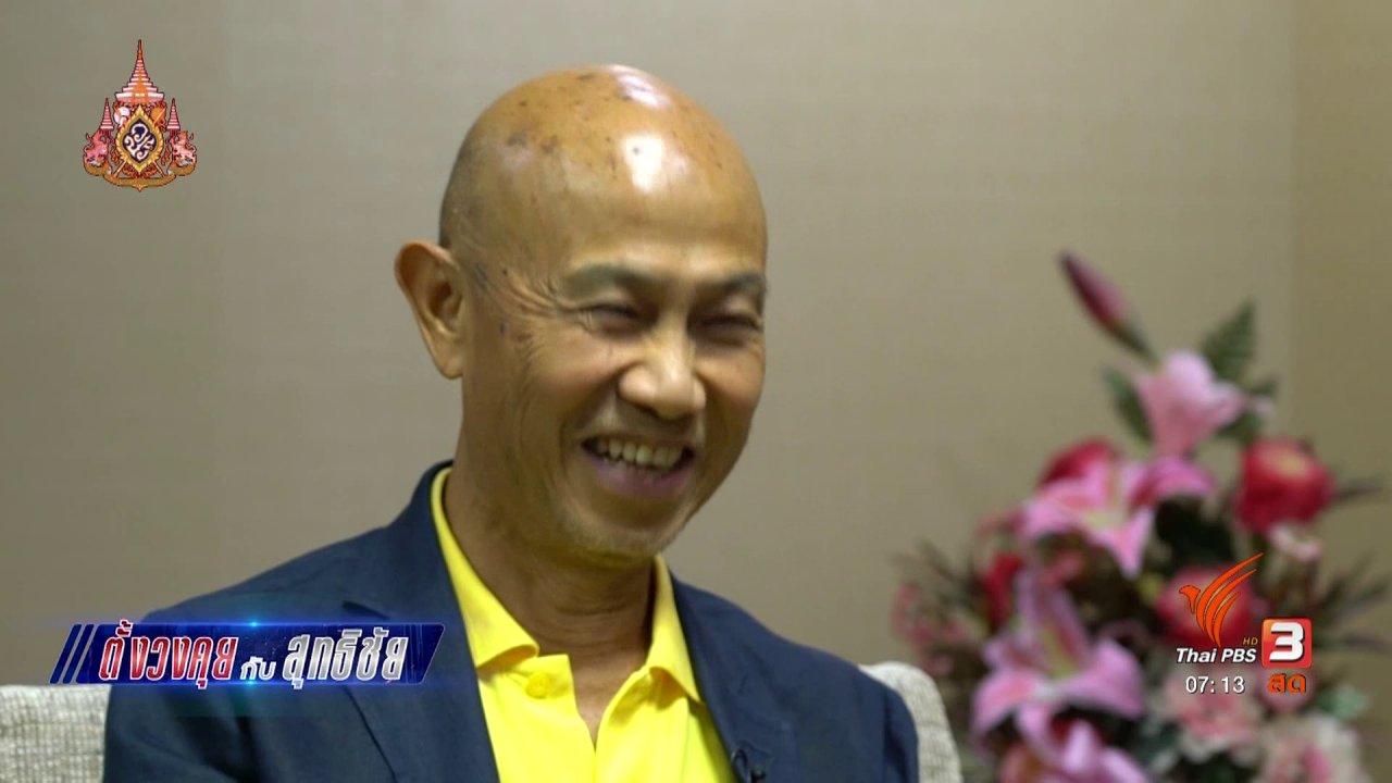 วันใหม่  ไทยพีบีเอส - ตั้งวงคุยกับสุทธิชัย : การเมืองไทยหลังเลือกตั้งภายใต้รัฐธรรมนูญปี 60 ?