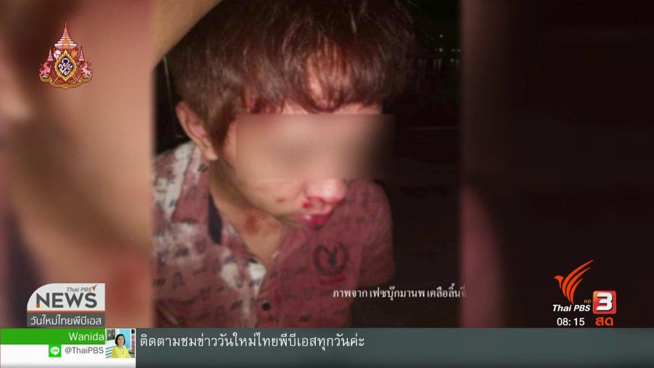 วันใหม่  ไทยพีบีเอส - จับตาข่าวเด่น : คนขับแกร็บคาร์ถูกแทง ตำรวจแจงไม่ใช่เหตุซึ่งหน้า จับไม่ได้