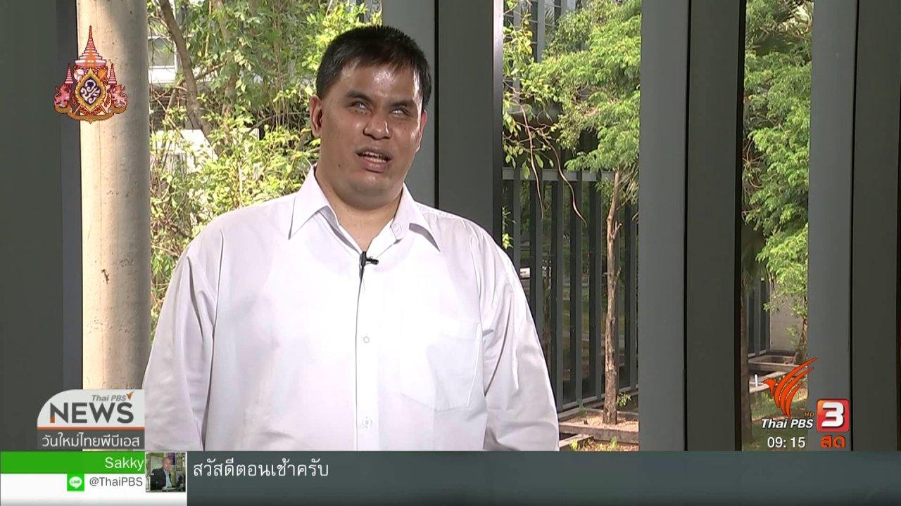 วันใหม่  ไทยพีบีเอส - ประเด็นทางสังคม : AD ผู้ช่วยเปิดโลกการรับชมโทรทัศน์ให้ผู้พิการทางสายตา