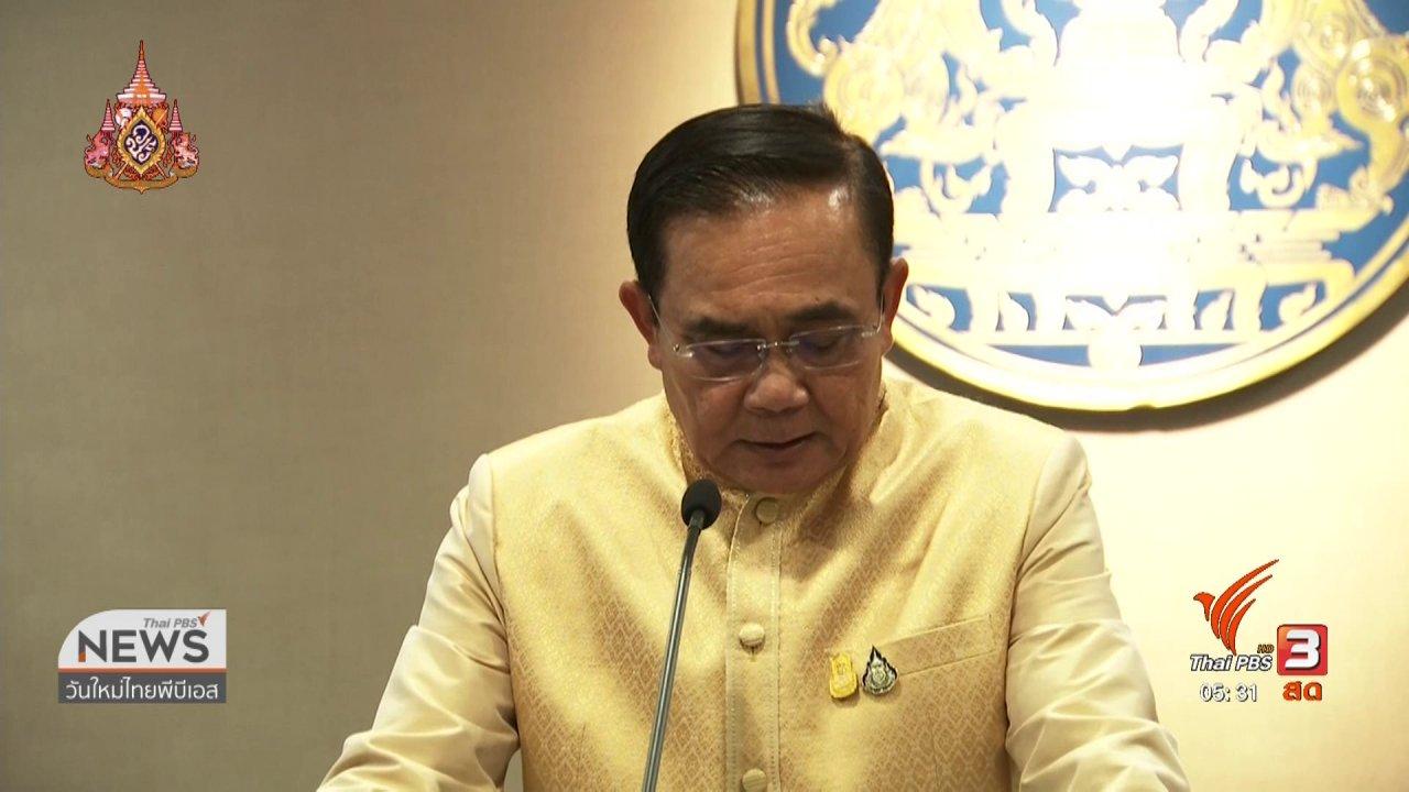 วันใหม่  ไทยพีบีเอส - รัฐมนตรีลาออก 15 คน รอรับตำแหน่งวุฒิสมาชิก