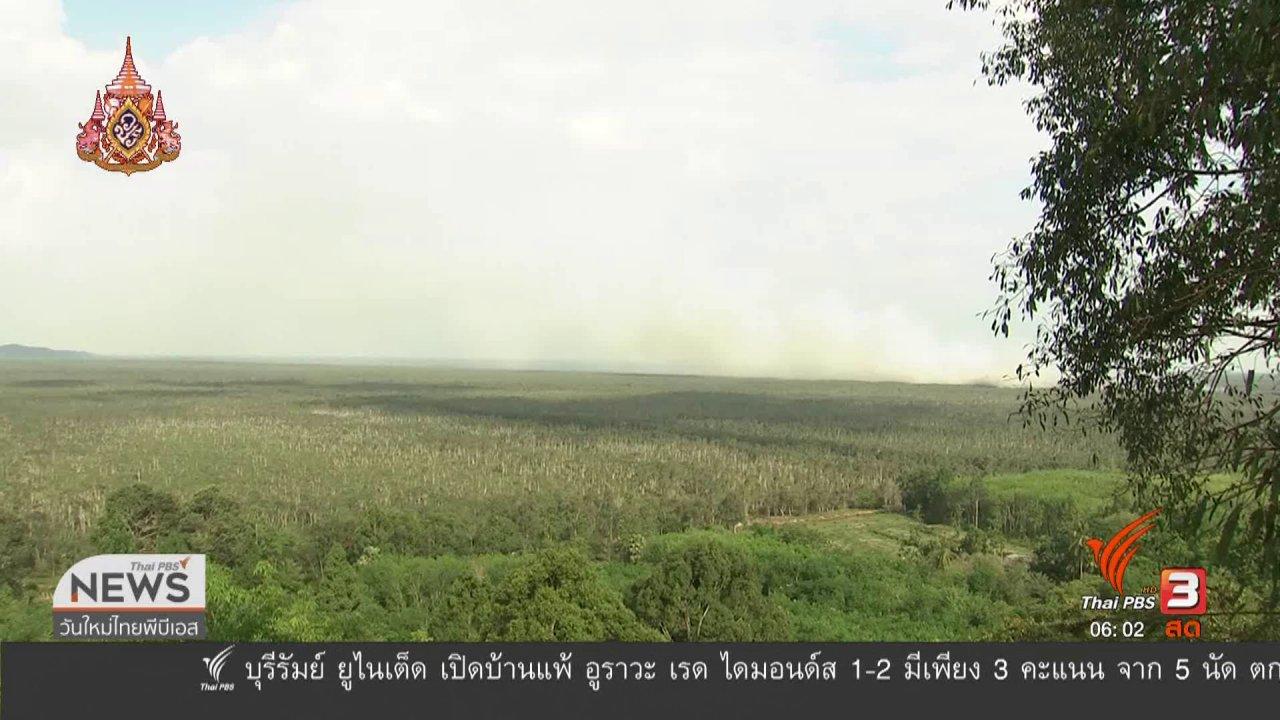 วันใหม่  ไทยพีบีเอส - ไฟไหม้ป่าพรุควนเคร็ง จ.นครศรีธรรมราช