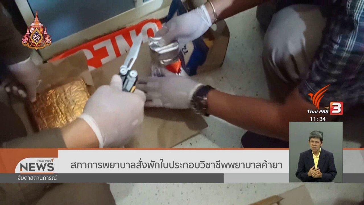 จับตาสถานการณ์ - สภาการพยาบาลสั่งพักใบประกอบวิชาชีพพยาบาลค้ายา