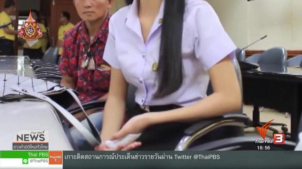 ข่าวค่ำ มิติใหม่ทั่วไทย - เยียวยานักศึกษานิ้วขาดระหว่างฝึกงานในโรงแรม