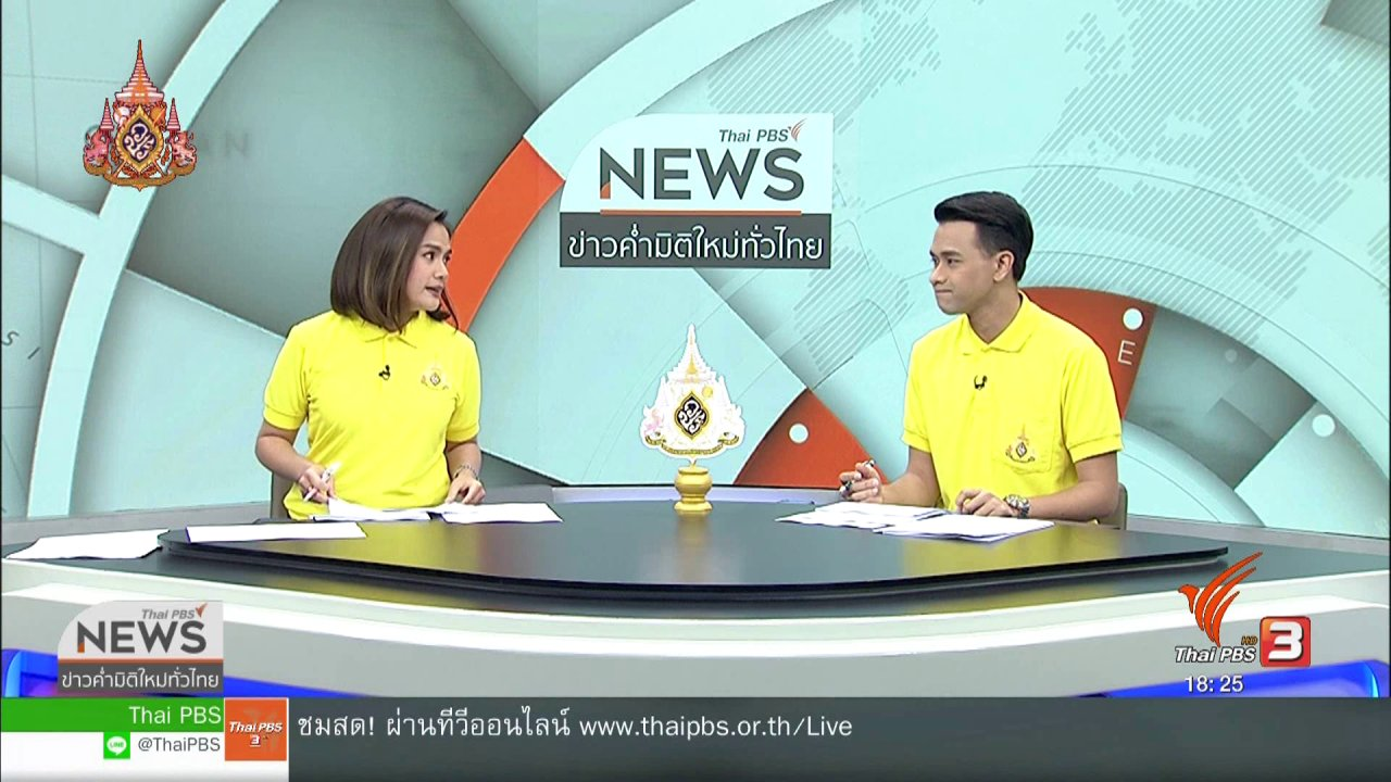 ข่าวค่ำ มิติใหม่ทั่วไทย - ศาลอุทธรณ์จำคุก 6 ปี เสี่ยเบนซ์ชนนักศึกษา ป.โท เสียชีวิต