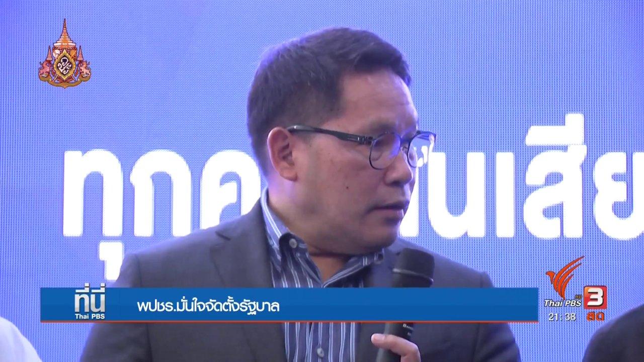 """ที่นี่ Thai PBS - """"พรรคพลังประชารัฐ"""" มั่นใจจัดตั้งรัฐบาล"""