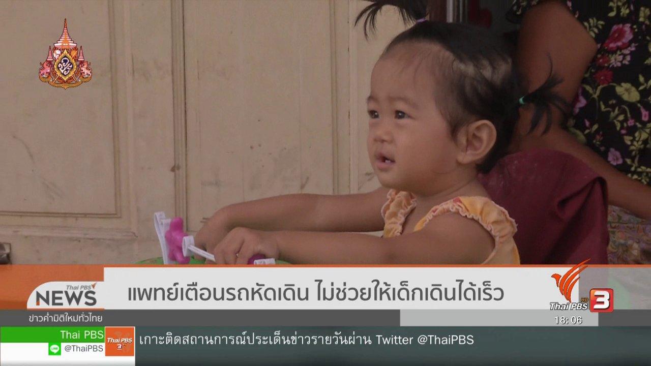 ข่าวค่ำ มิติใหม่ทั่วไทย - แพทย์เตือนรถหัดเดิน ไม่ช่วยให้เด็กเดินได้เร็ว