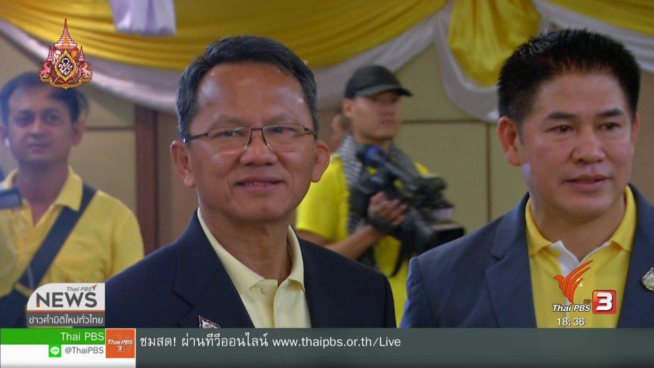 ข่าวค่ำ มิติใหม่ทั่วไทย - พล.อ.ประวิตร แบ่งรับแบ่งสู้นั่งรองนายกฯ ต่อ