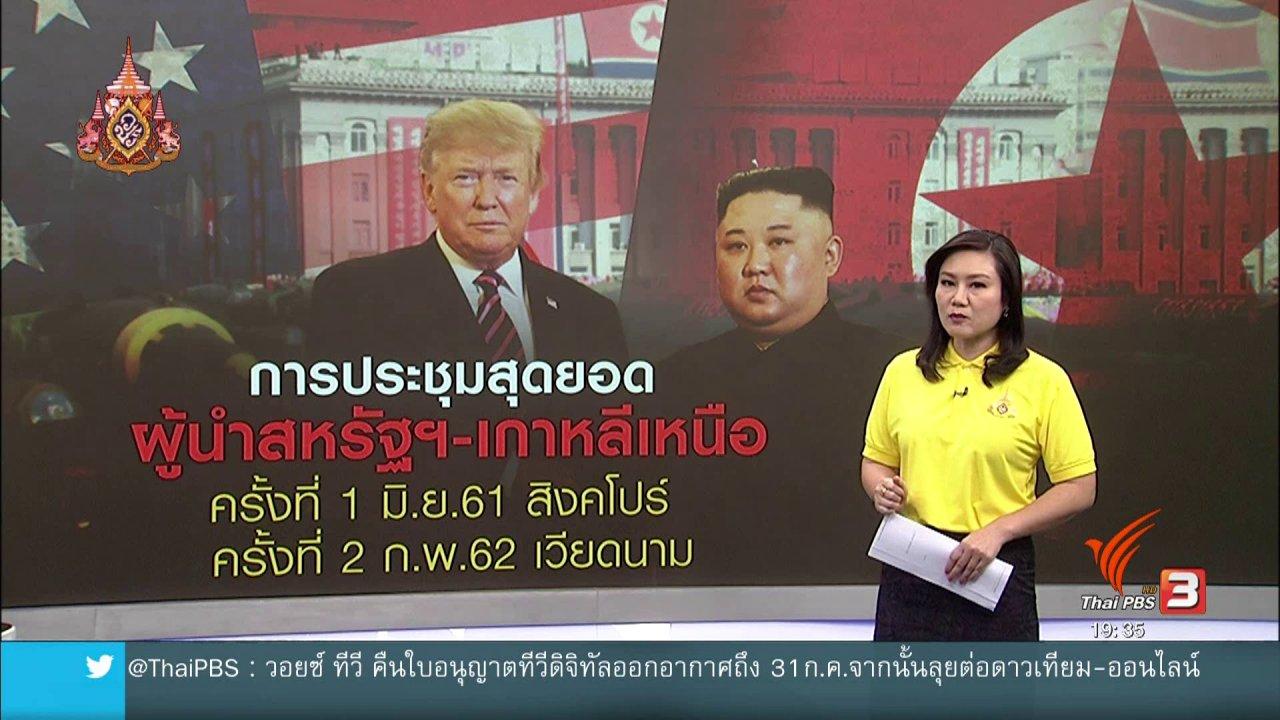 ข่าวค่ำ มิติใหม่ทั่วไทย - วิเคราะห์สถานการณ์ต่างประเทศ : เกาหลีเหนือต้องการอะไรจากการทดสอบขีปนาวุธ ?
