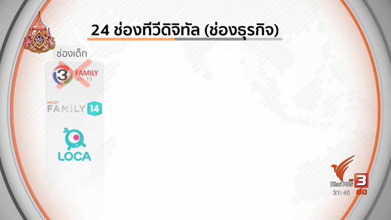 ที่นี่ Thai PBS - โทรทัศน์ 7 ช่อง ขอยุติกิจการ
