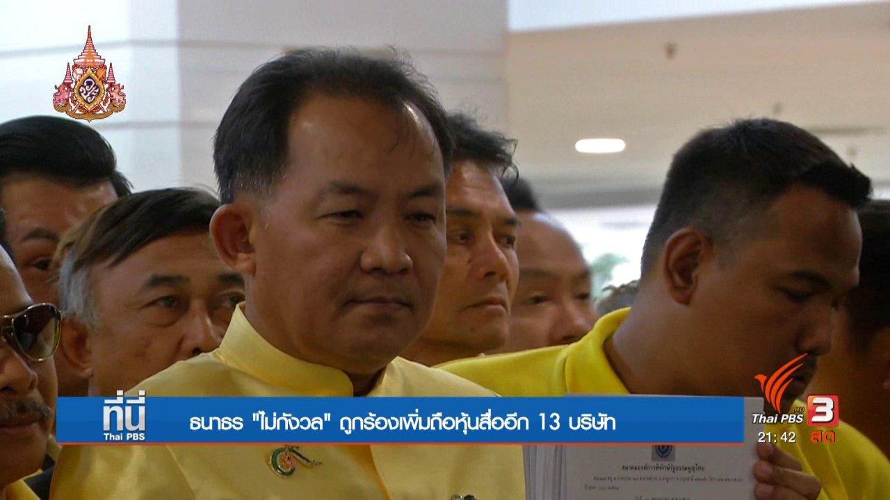 """ที่นี่ Thai PBS - """"ธนาธร"""" ไม่กังวล ถูกร้องเพิ่ม ถือหุ้นสื่อ 13 บริษัท"""