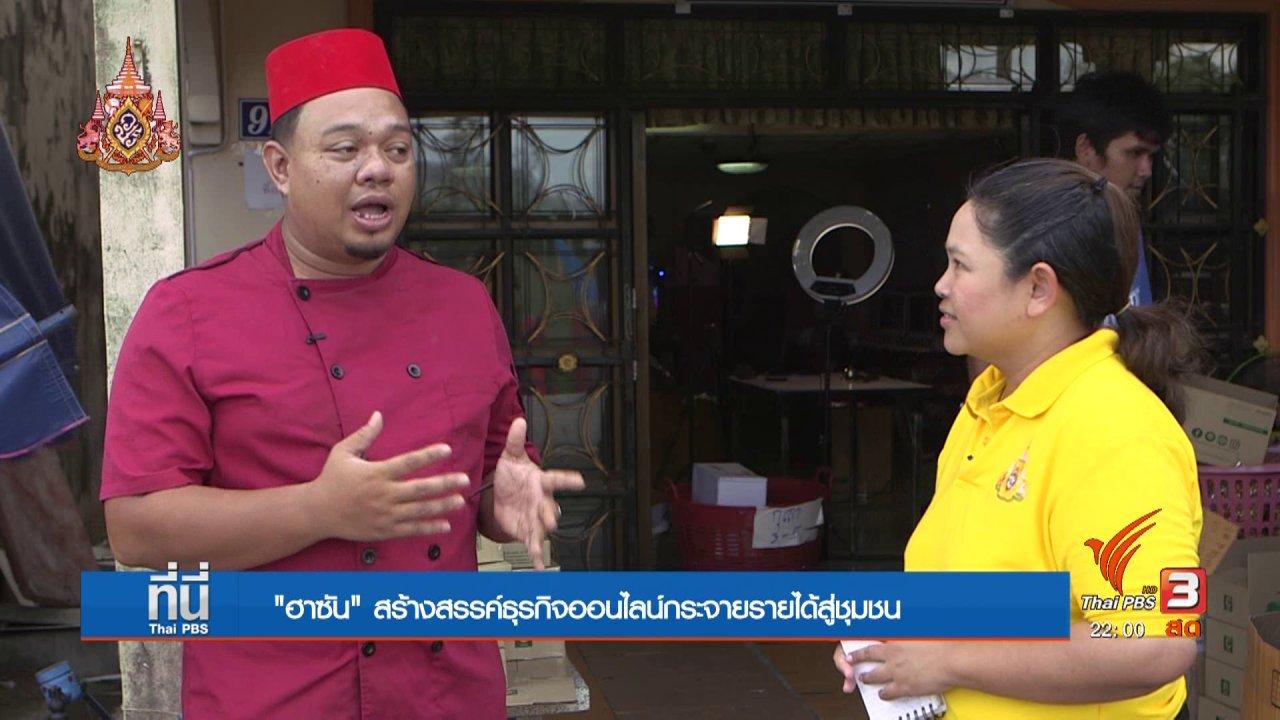 """ที่นี่ Thai PBS - """"ฮาซัน"""" สร้างสรรค์ธุรกิจออนไลน์ กระจายรายได้สู่ชุมชน"""