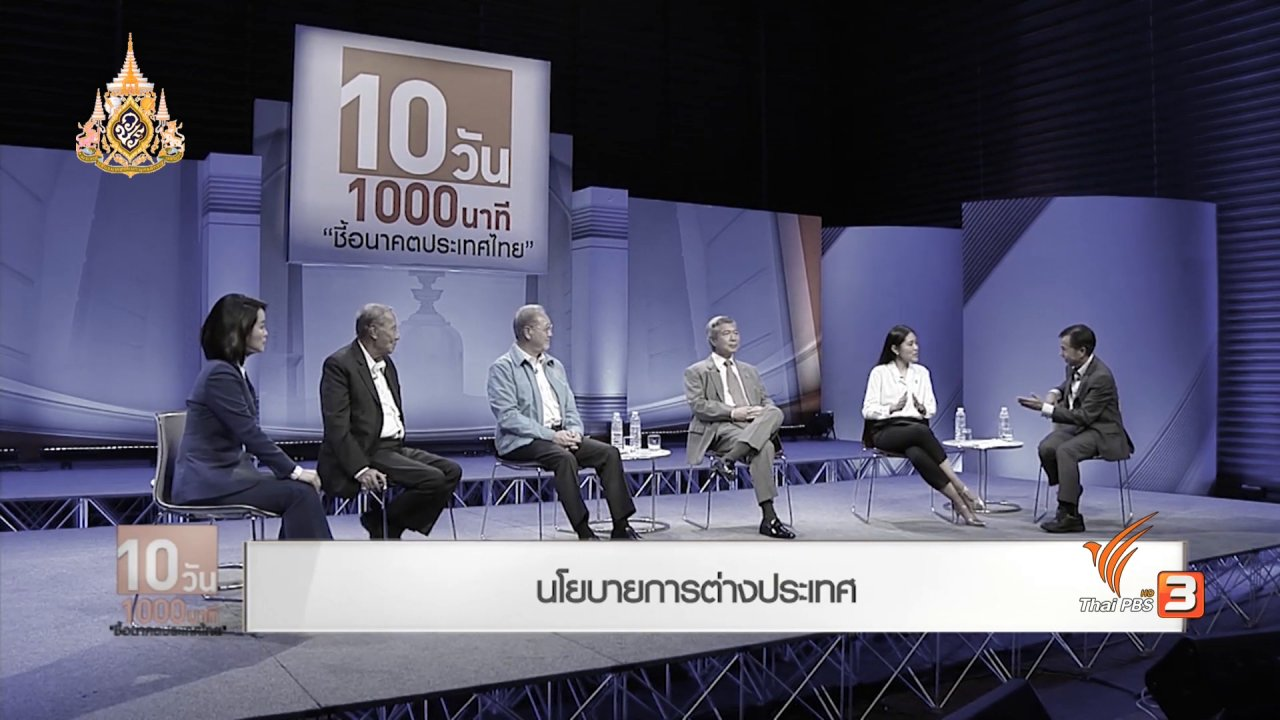 ห้องข่าว ไทยพีบีเอส NEWSROOM - เช็คลิสต์ ตัวแปรการเมือง