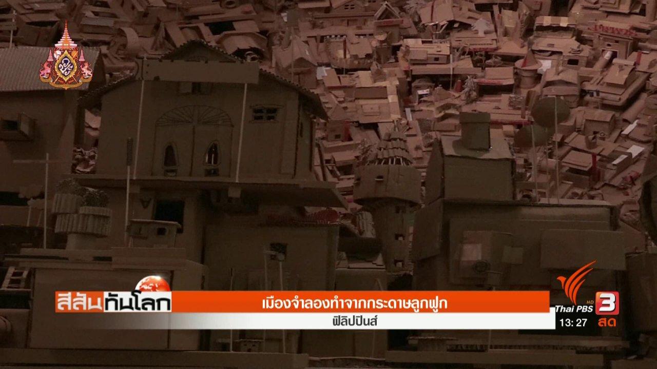 สีสันทันโลก - เมืองจำลองทำจากกระดาษลูกฟูก