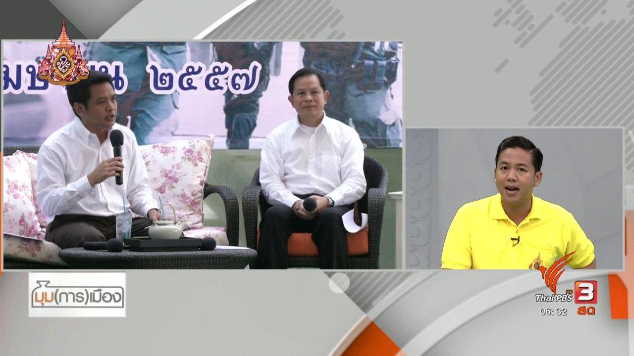 วันใหม่  ไทยพีบีเอส - มุม(การ)เมือง : แคนดิเดตหัวหน้าพรรค ปชป.