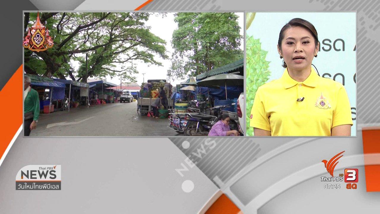 วันใหม่  ไทยพีบีเอส - ลงทุนทำกิน : พาณิชย์ห่วงทุเรียนล้นตลาด 2 - 3 ปีข้างหน้า