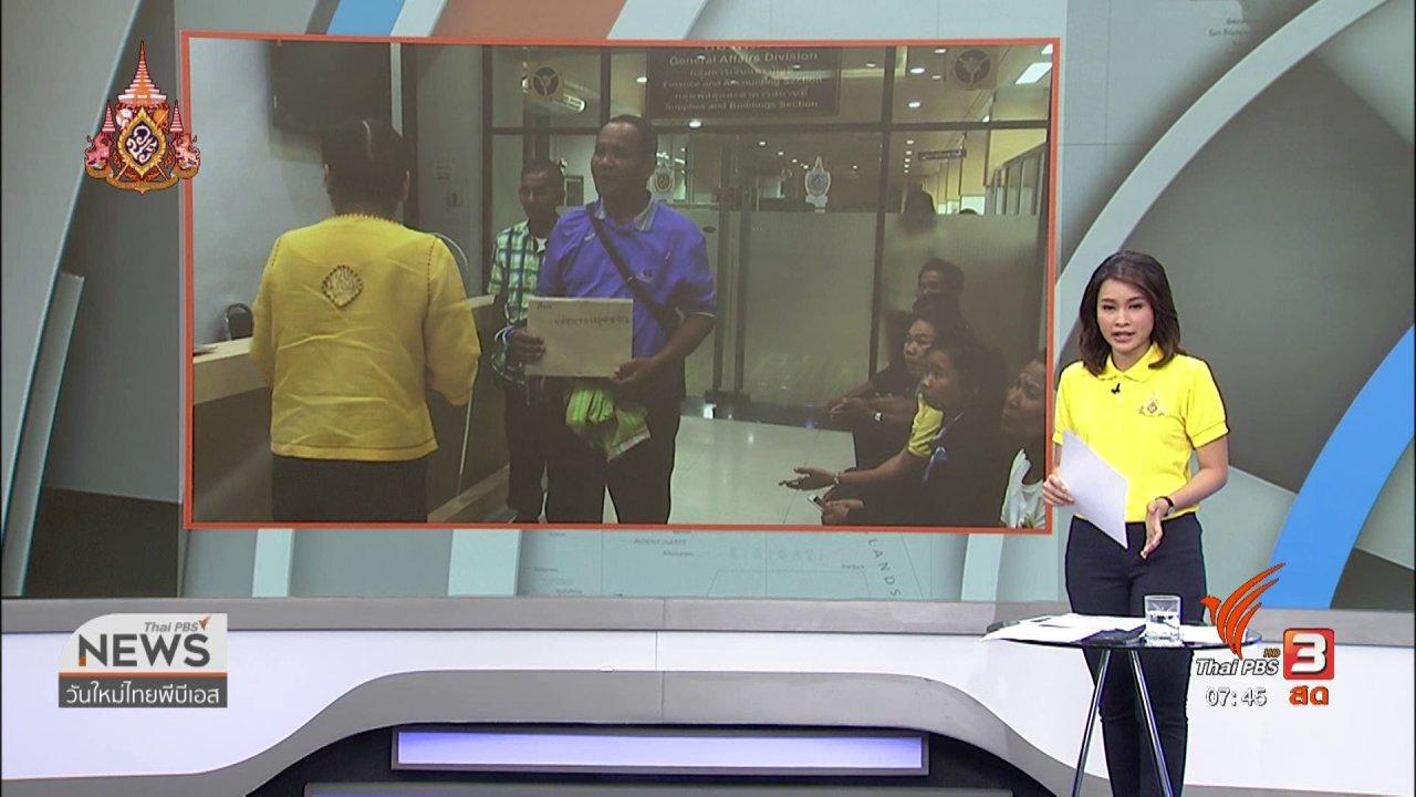 วันใหม่  ไทยพีบีเอส - C-site Report : คนรักษ์ปทุมรัตต์ยื่นหนังสือค้านอุตสาหกรรมพื้นที่