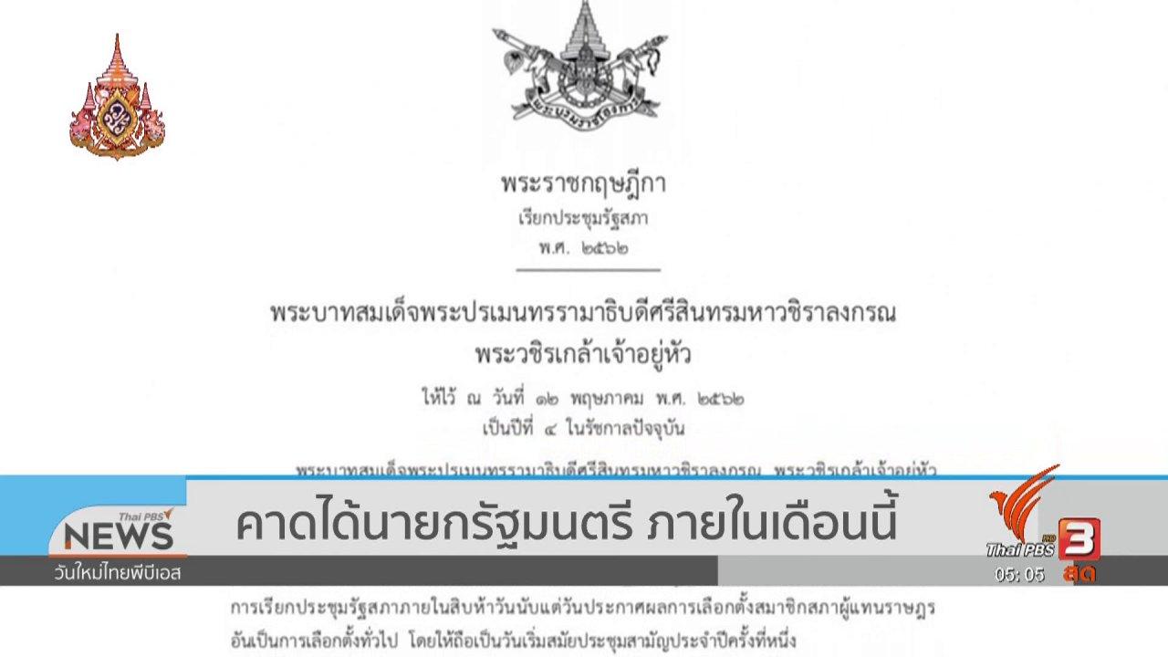 วันใหม่  ไทยพีบีเอส - คาดได้นายกรัฐมนตรีภายในเดือนนี้