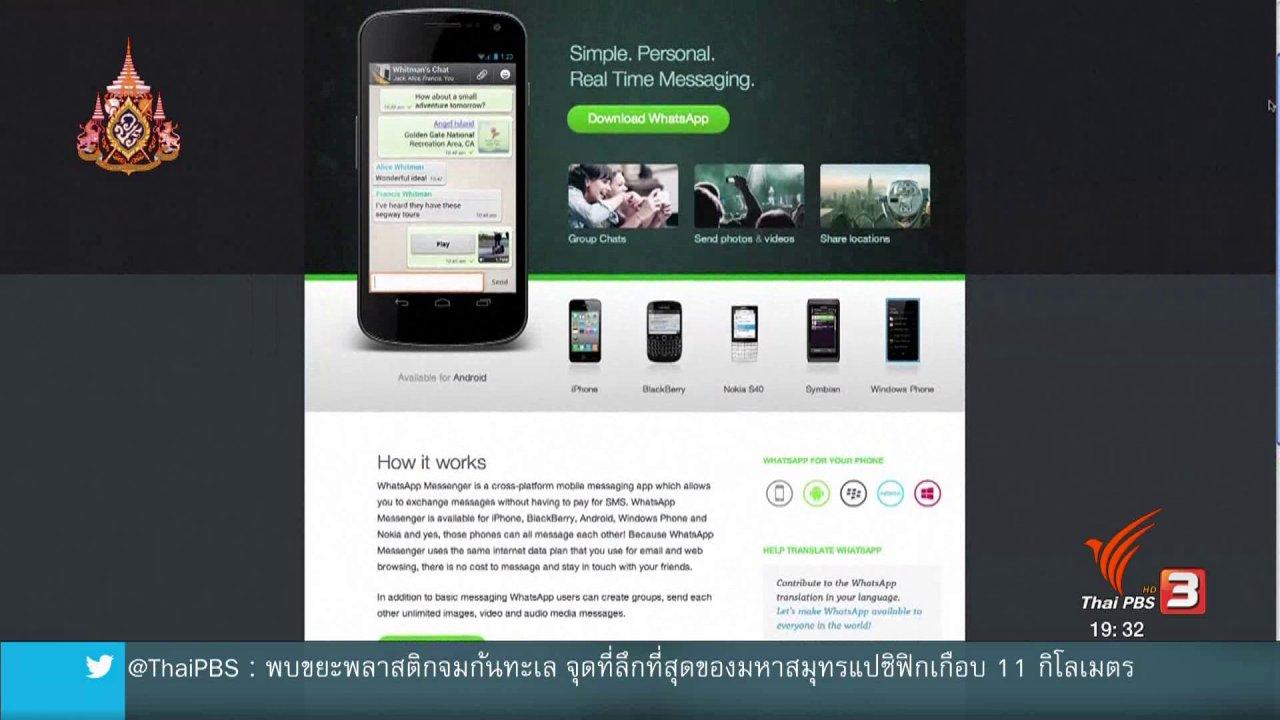 ข่าวค่ำ มิติใหม่ทั่วไทย - วิเคราะห์สถานการณ์ต่างประเทศ : ล้วงข้อมูล WhatsApp โยงฆาตกรรมนักข่าวซาอุฯ