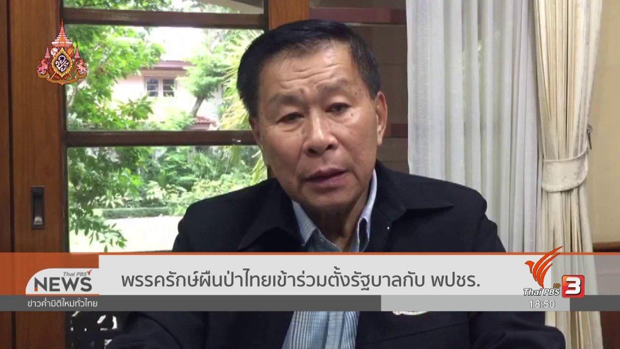 ข่าวค่ำ มิติใหม่ทั่วไทย - พรรครักษ์ผืนป่าไทยเข้าร่วมตั้งรัฐบาลกับ พปชร.