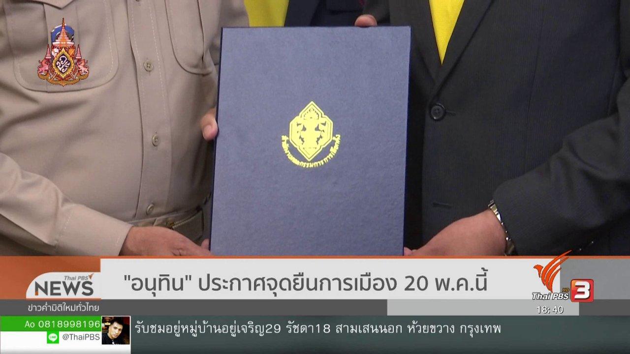 """ข่าวค่ำ มิติใหม่ทั่วไทย - """"อนุทิน"""" ประกาศจุดยืนการเมือง 20 พ.ค.นี้"""