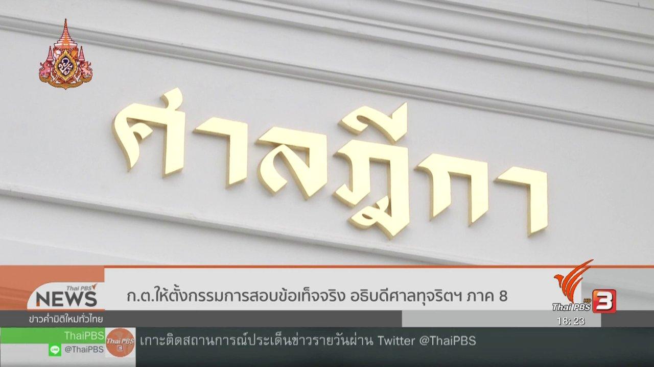 ข่าวค่ำ มิติใหม่ทั่วไทย - ก.ต.ให้ตั้งกรรมการสอบข้อเท็จจริง อธิบดีศาลทุจริตฯ ภาค 8