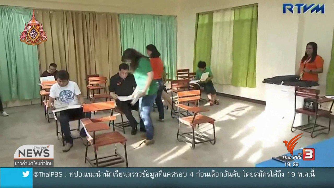 ข่าวค่ำ มิติใหม่ทั่วไทย - วิเคราะห์สถานการณ์ต่างประเทศ : จับตาแผนผู้นำฟิลิปปินส์ หลังเลือกตั้งกลางเทอม