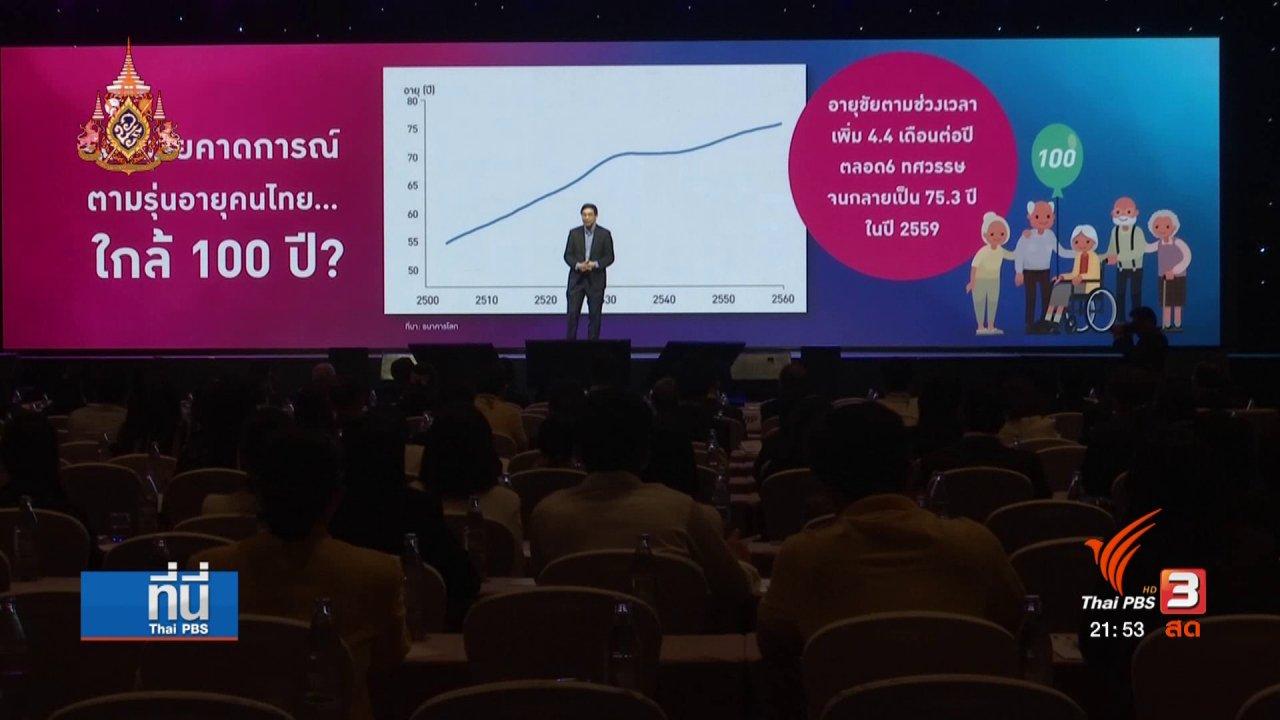 ที่นี่ Thai PBS - สังคมอายุยืน วิกฤตสู่โอกาส