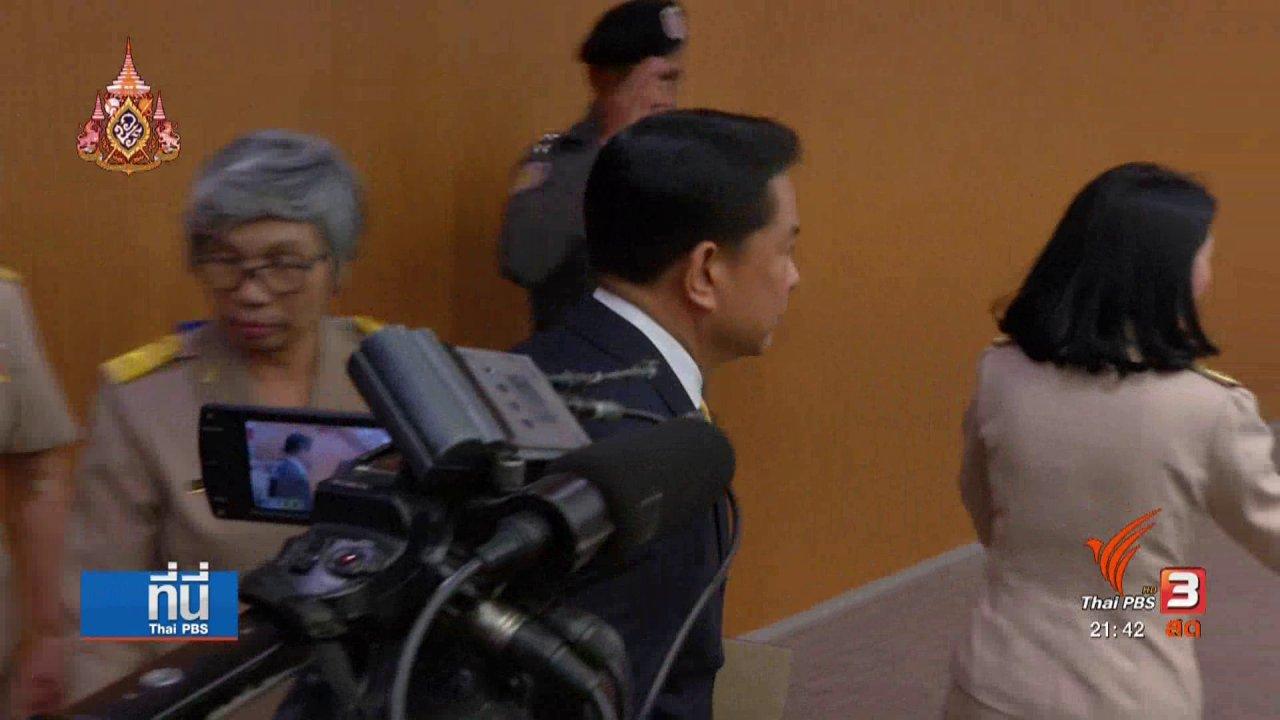 ที่นี่ Thai PBS - สัมพันธ์การเมือง 4 ผู้สมัครหัวหน้าพรรค ปชป