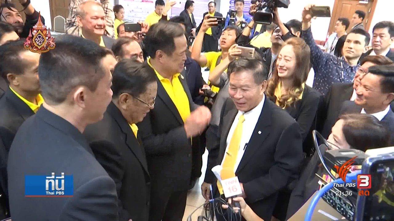 ที่นี่ Thai PBS - ภูมิใจไทย- ปชป. ชี้อนาคตจัดตั้งรัฐบาล