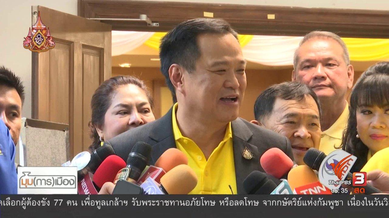 วันใหม่  ไทยพีบีเอส - มุม(การ)เมือง : ท่าทีพรรคภูมิใจไทย