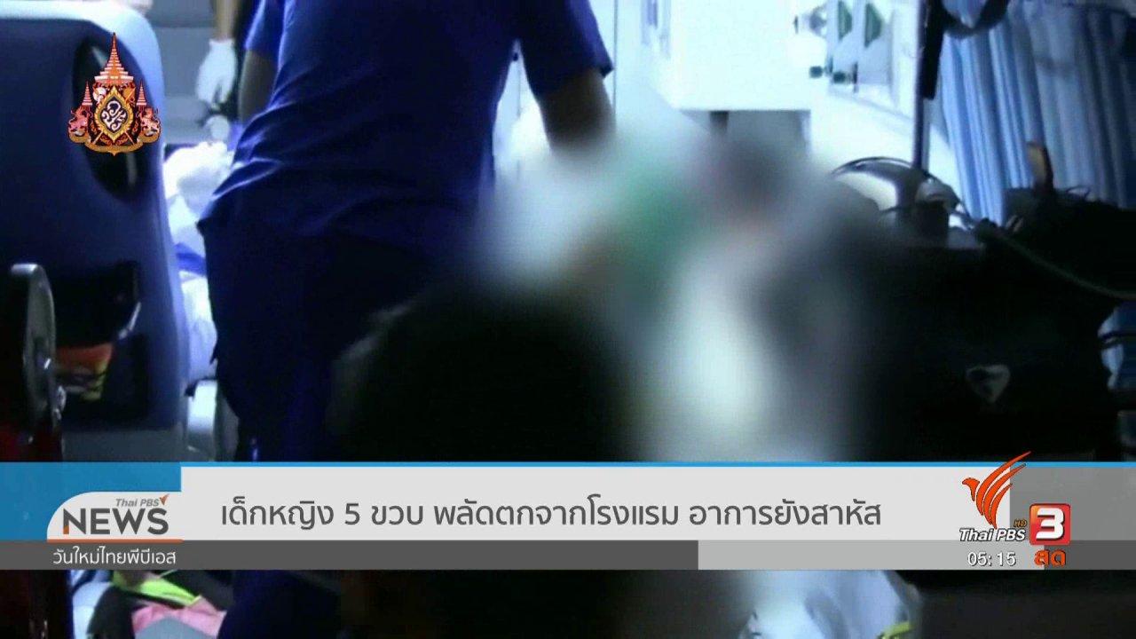 วันใหม่  ไทยพีบีเอส - เด็กหญิง 5 ขวบพลัดตกจากโรงแรม อาการยังสาหัส
