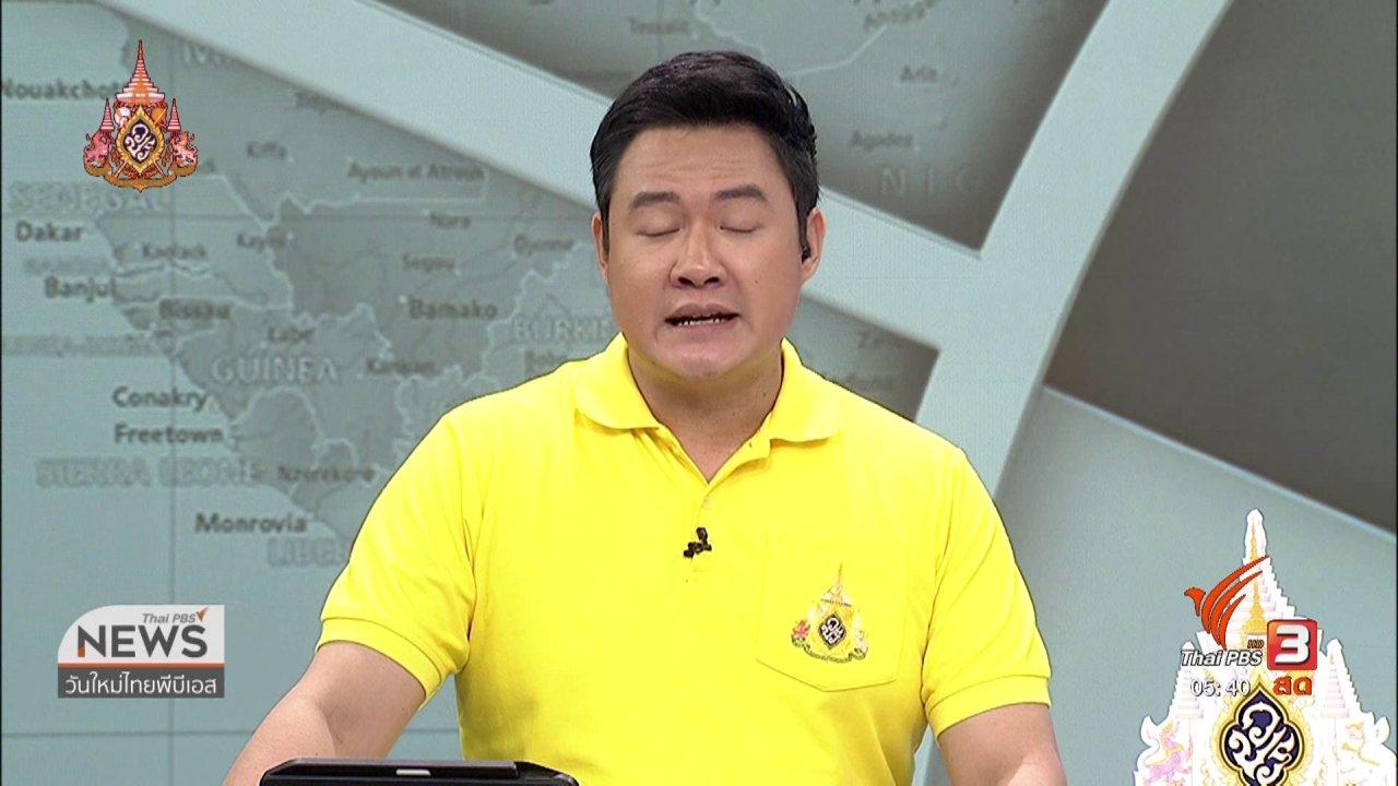 วันใหม่  ไทยพีบีเอส - จับกุมชาวลาวยืมบัตร ปชช.คนไทย ขอออกนอกประเทศ