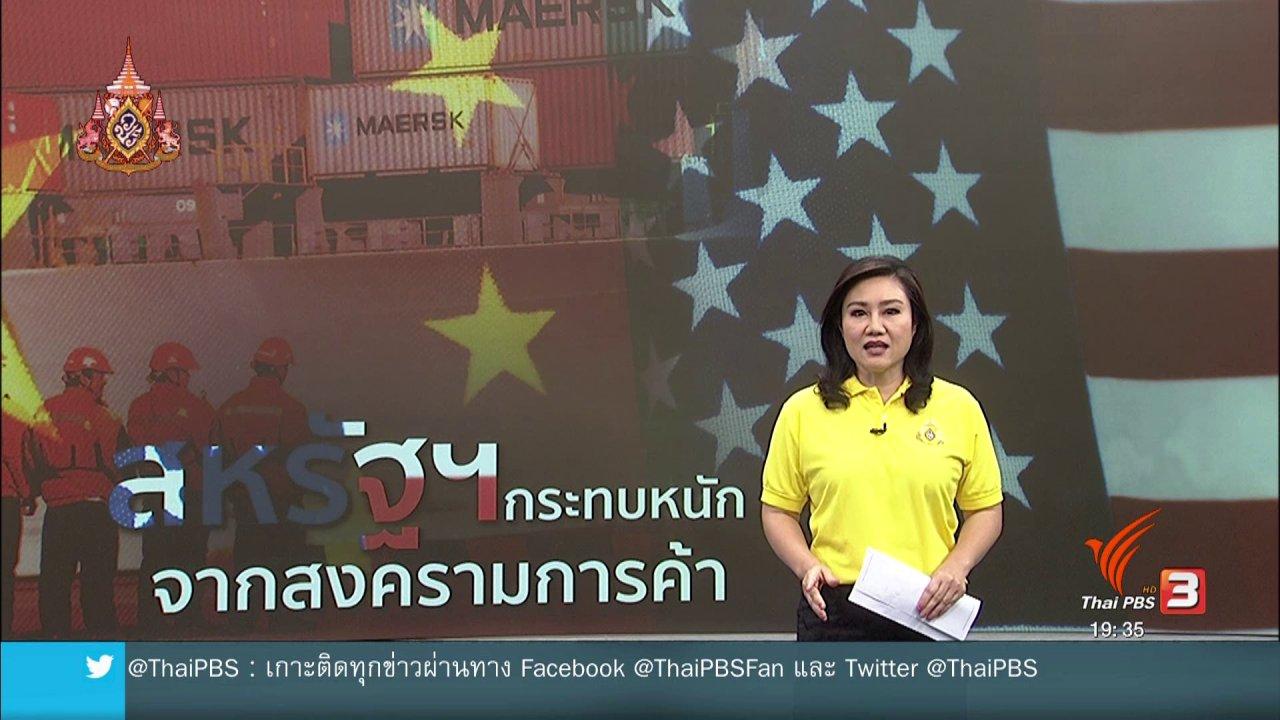ข่าวค่ำ มิติใหม่ทั่วไทย - วิเคราะห์สถานการณ์ต่างประเทศ : สงครามการค้าสหรัฐฯ - จีน กระเทือนเศรษฐกิจโลก
