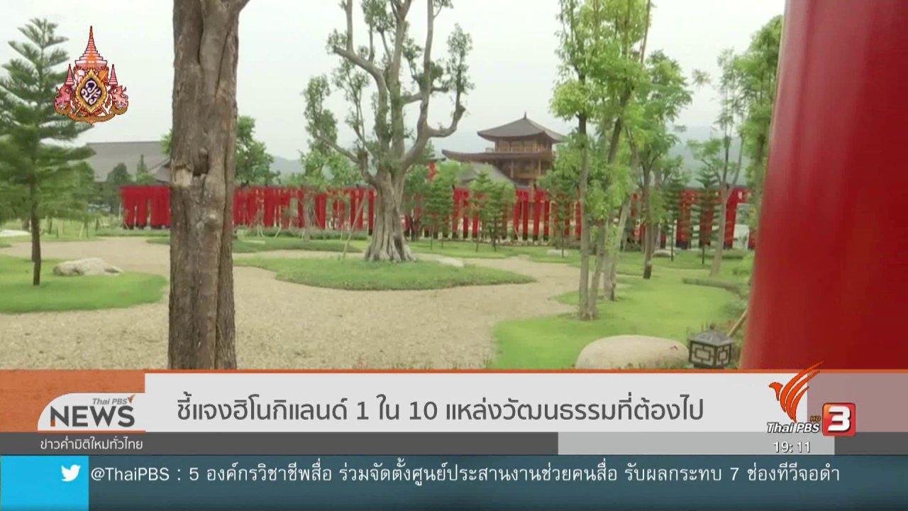ข่าวค่ำ มิติใหม่ทั่วไทย - ชี้แจงฮิโนกิแลนด์ 1 ใน 10 แหล่งวัฒนธรรมที่ต้องไป